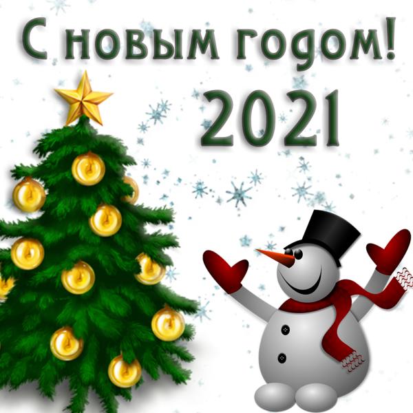 Открытка с новым 2021 годом бесплатно