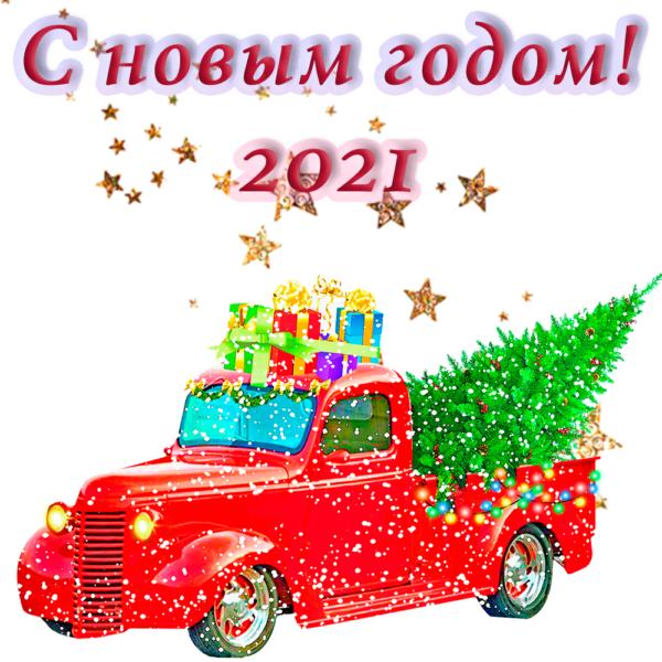 С новым годом - красивая открытка на 2021 год