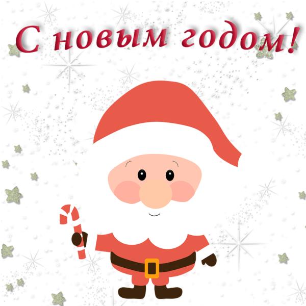 Уникальная открытка с новым годом