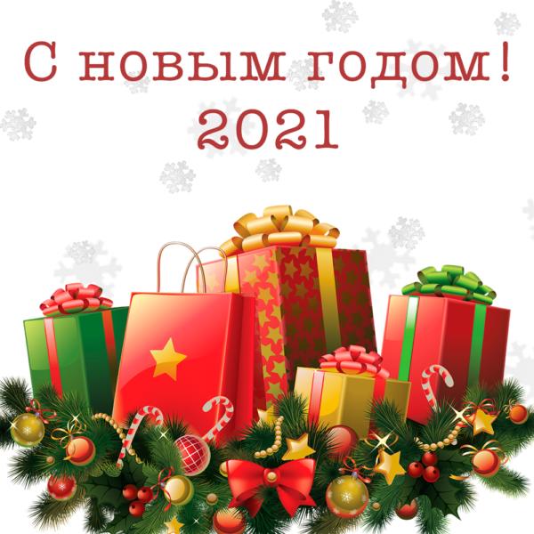 Бесплатная открытка на новый год 2021