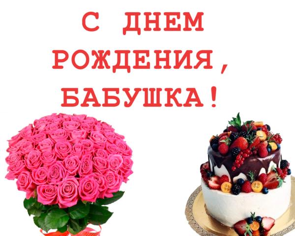 Открытка с тортом для бабушки