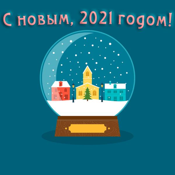 С новым годом 2021 красивая открытка