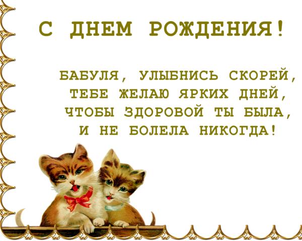 Открытка-стихотворение с котами бабушке