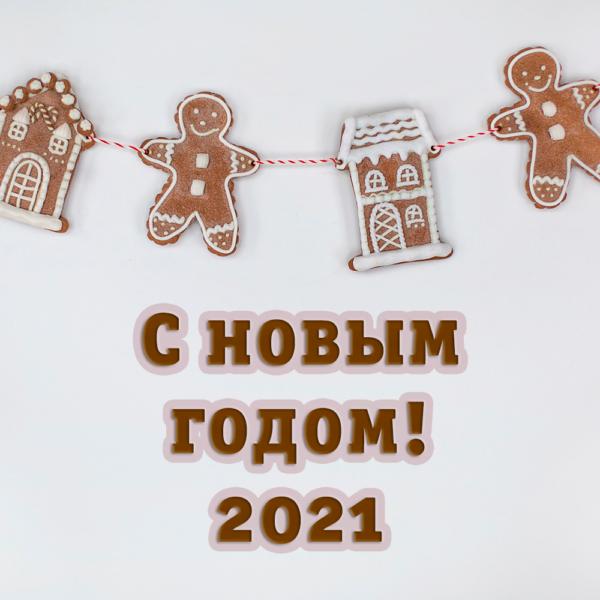 С новым годом - уникальная открытка бесплатно