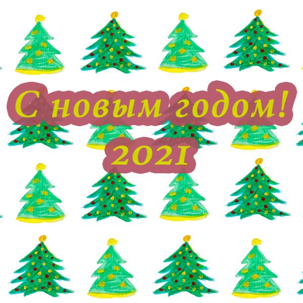 Открытка с елками на новый год 2021