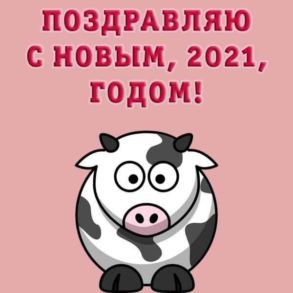 Поздравление с новым годом 2021 открытка