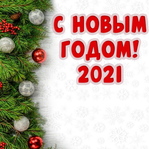 Скачать бесплатно открытку с новым годом