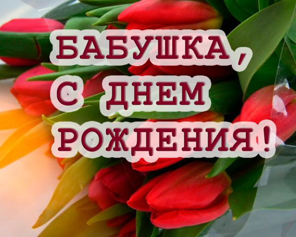 Тюльпаны на открытке для бабушки
