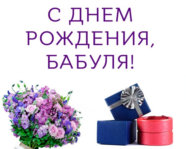 Подарки на открытке для бабушки