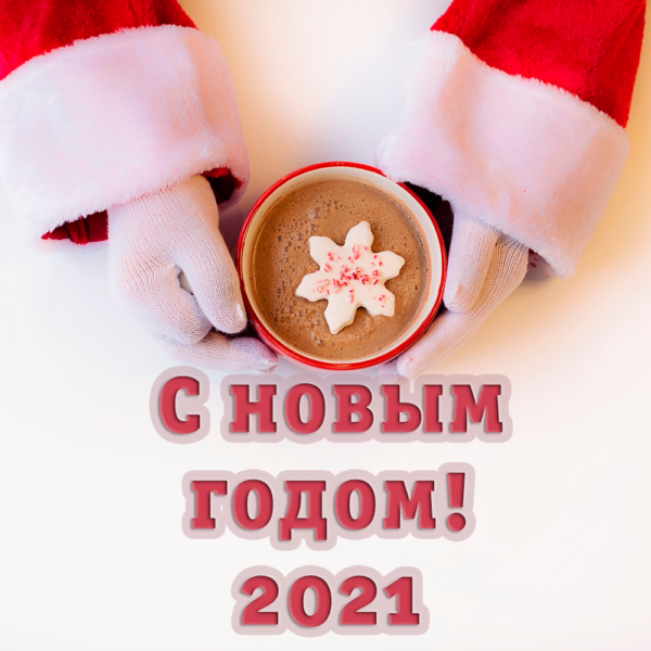 Милая открытка с новым годом 2021