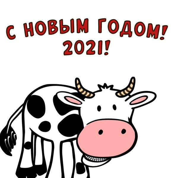 Открытка с годом быка 2021