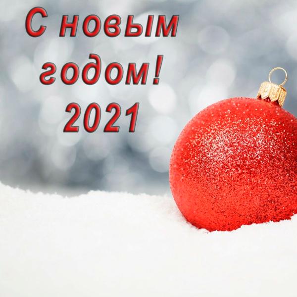 Красивая бесплатная открытка с новым годом 2021