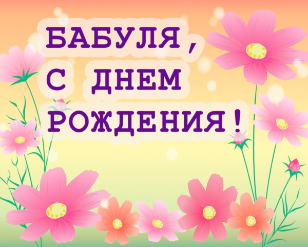 Веселое поздравление-открытка любимой бабуле