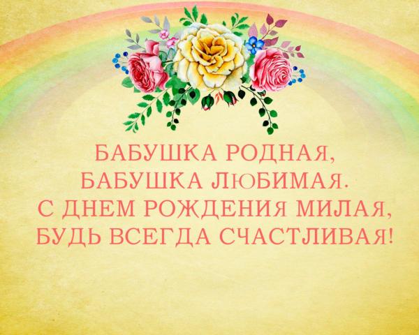 Красивая открытка-стихотворение для бабушки