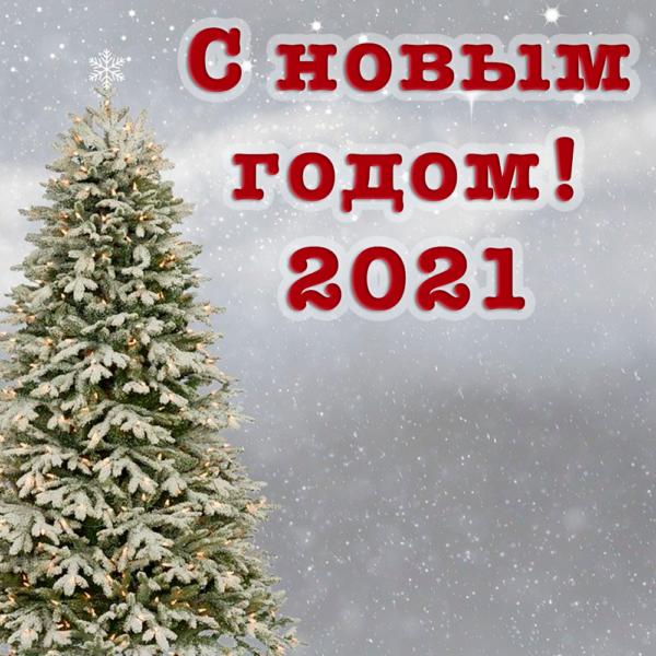 Новогодняя открытка 2021
