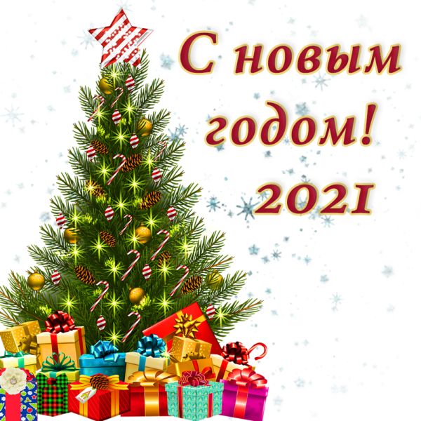 Скачать открытку с новым 2021 годом