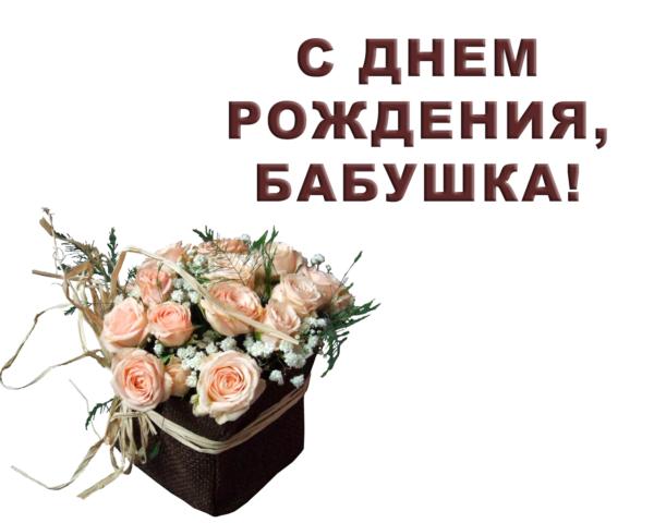 Открытка с корзиной цветов бабушке
