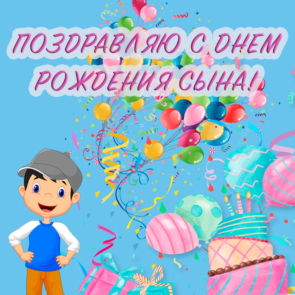Веселая открытка на день рождения сына