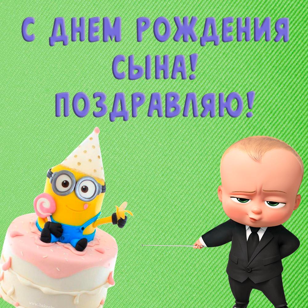 Открытка с днем рождения сына