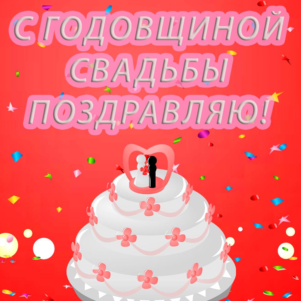 Открытка с красивым тортом на первую годовщину свадьбы