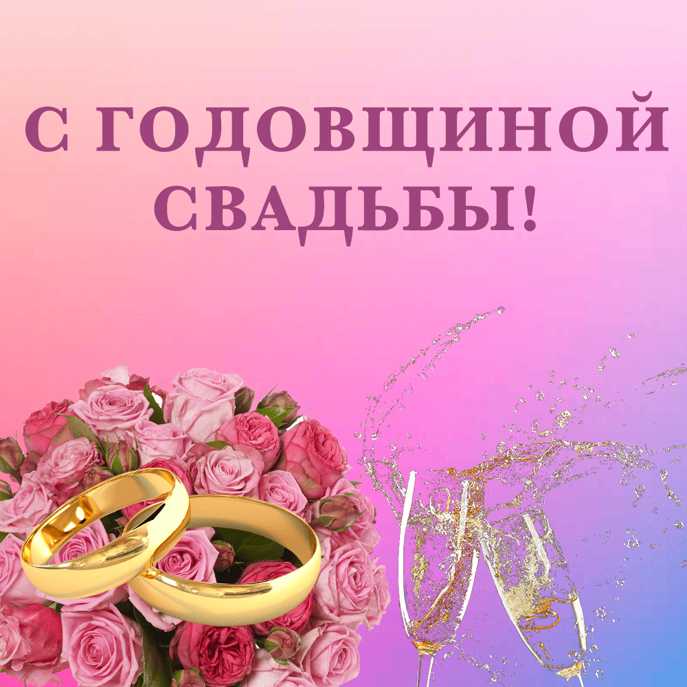 Цветы и кольца на открытке на первую годовщину свадьбы