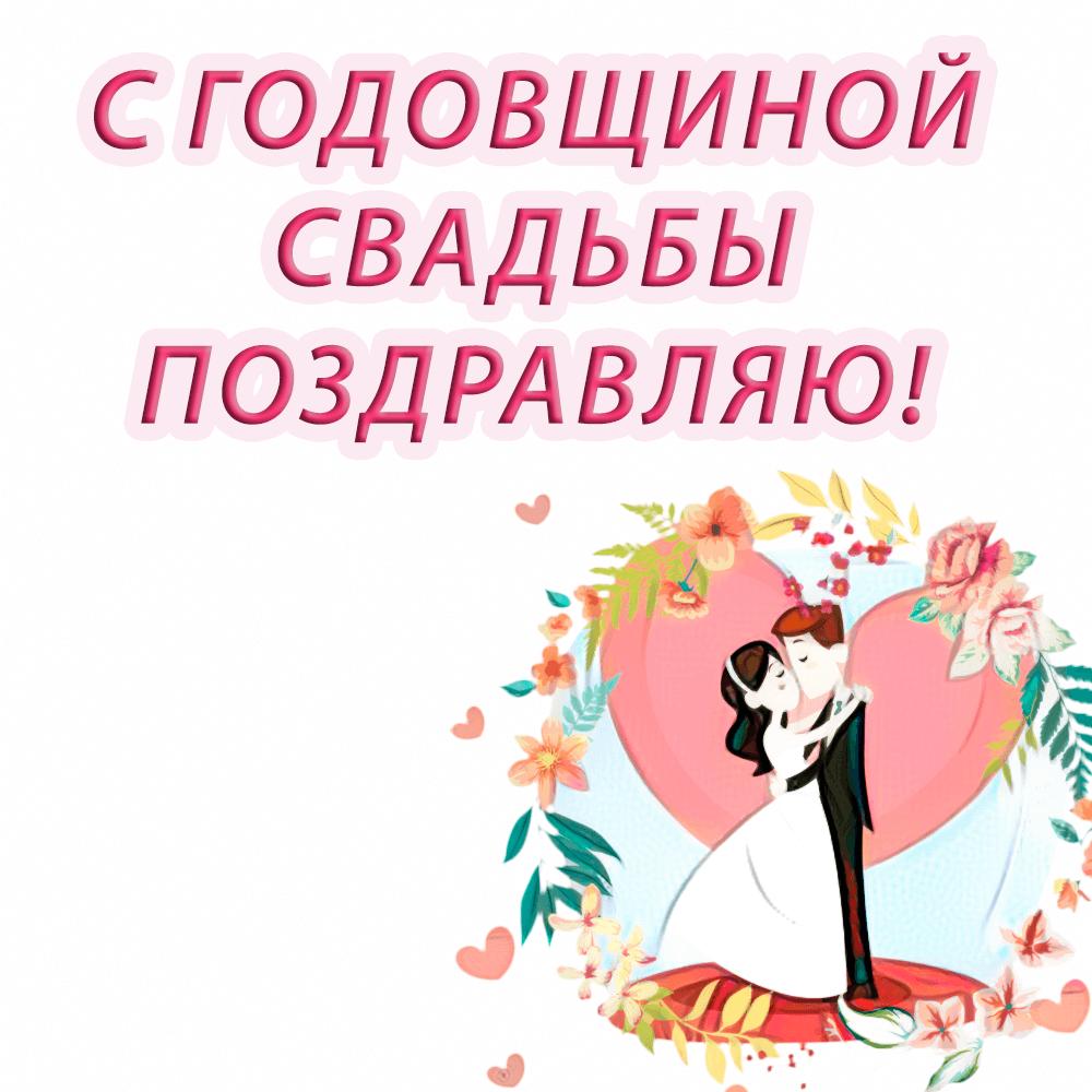 Жених и невеста на красивой открытке