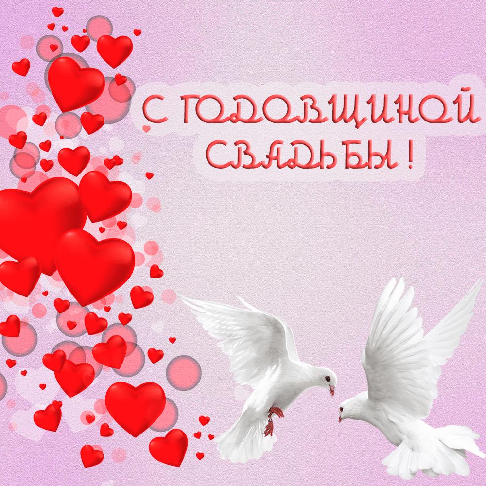 Красивые голуби на открытке на годовщину свадьбы