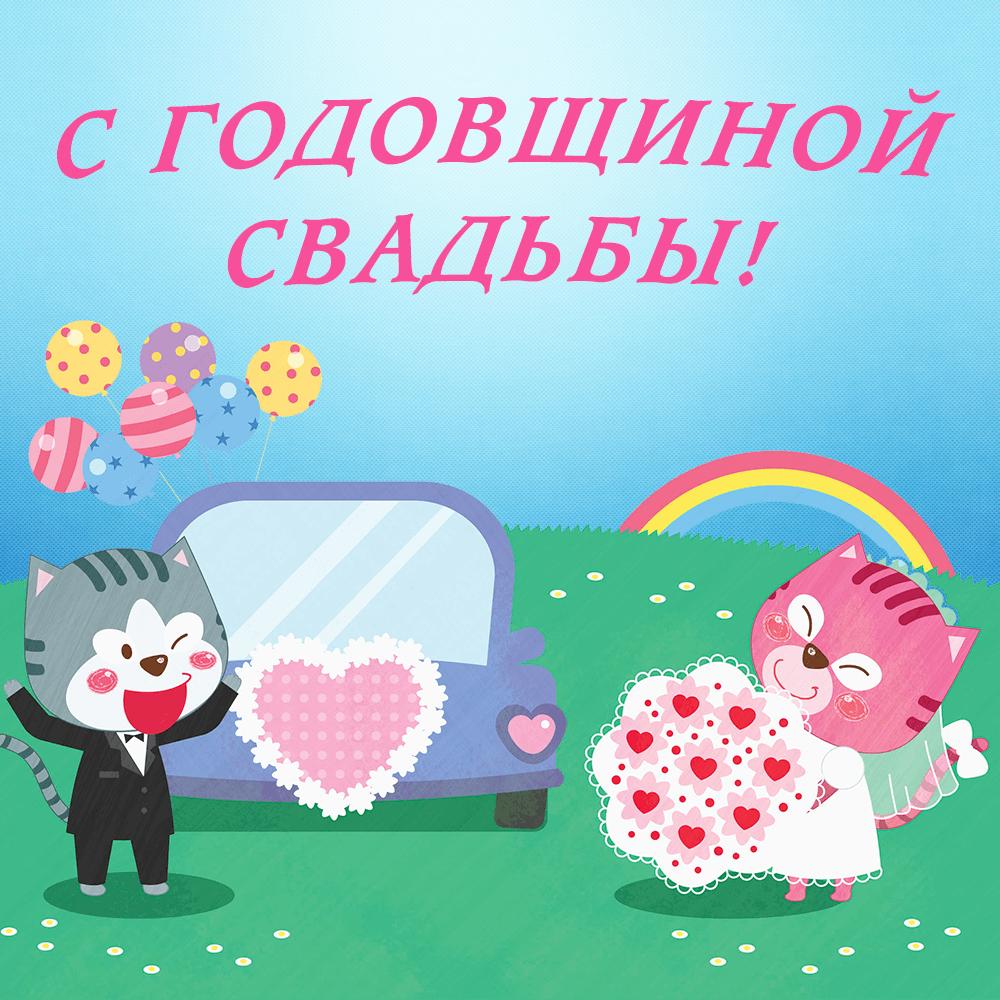 Милые кошечки прикольной открытке на годовщину свадьбы
