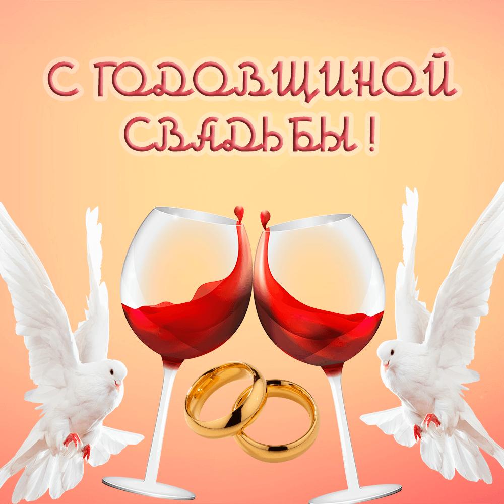 Креативная открытка на годовщину свадьбы