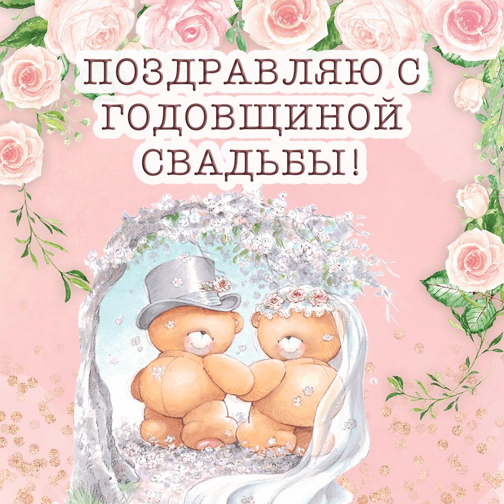 Открытка с милыми нарисованными мишками на годовщину свадьбы