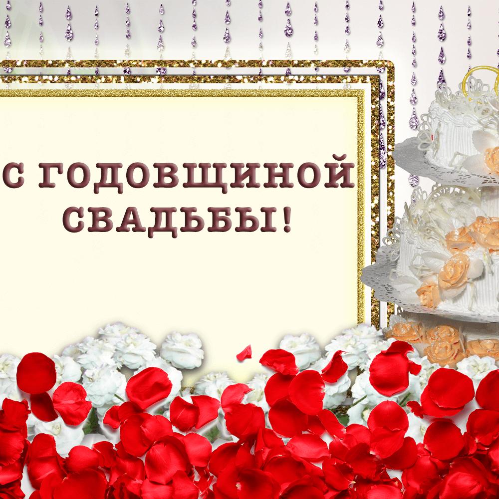 Лепестки роз и торт на открытке с годовщиной свадьбы