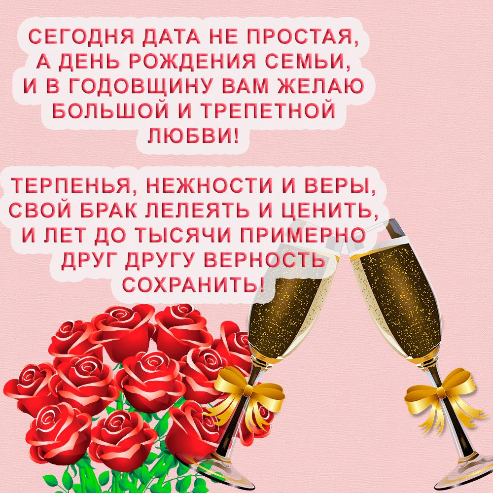 Открытка с трогательным стихотворением на годовщину свадьбы