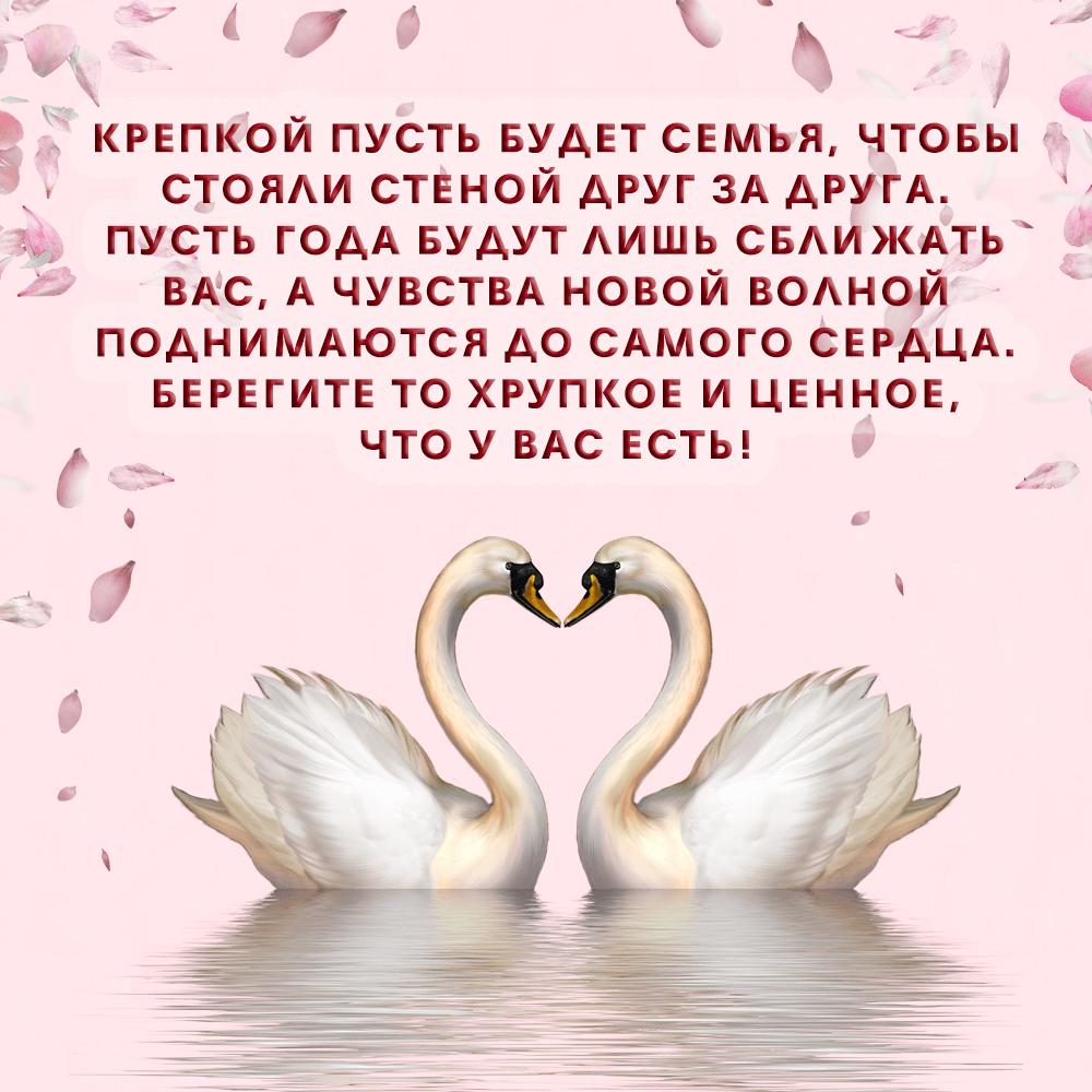 Открытка с прекрасными лебедями и поздравлением