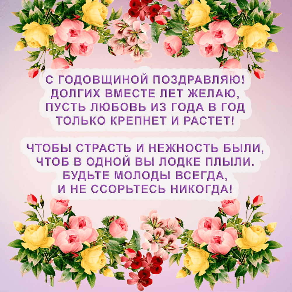 Красочная открытка на годовщину свадьбы со стихотворением