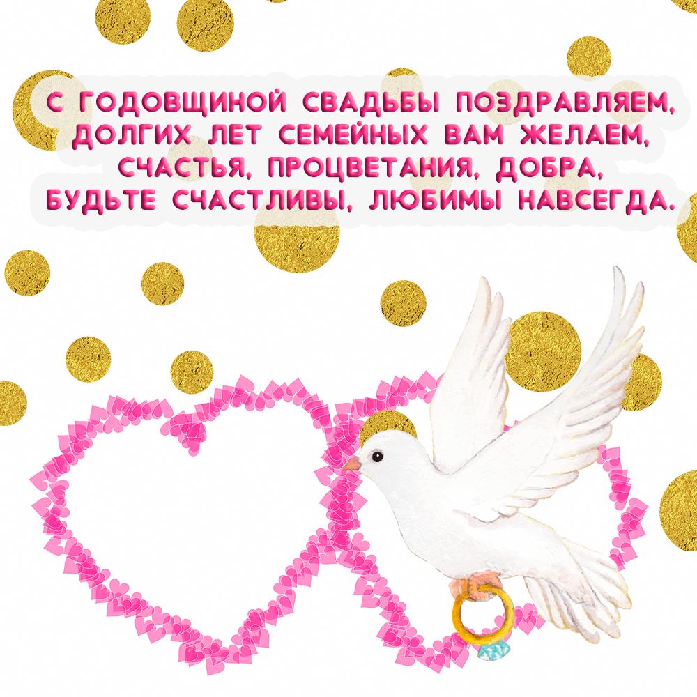 Открытка с сердцами и голубями на годовщину свадьбы