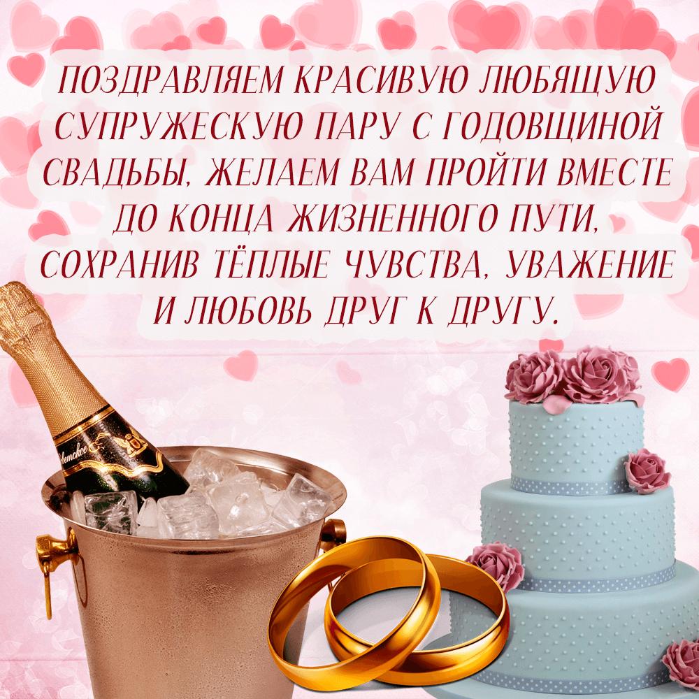 Восхитительная открытка в день годовщины свадьбы