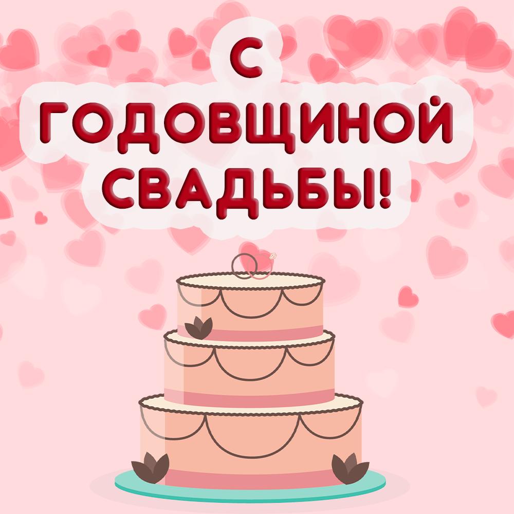 Поздравительная открытка на годовщину свадьбы с тортом