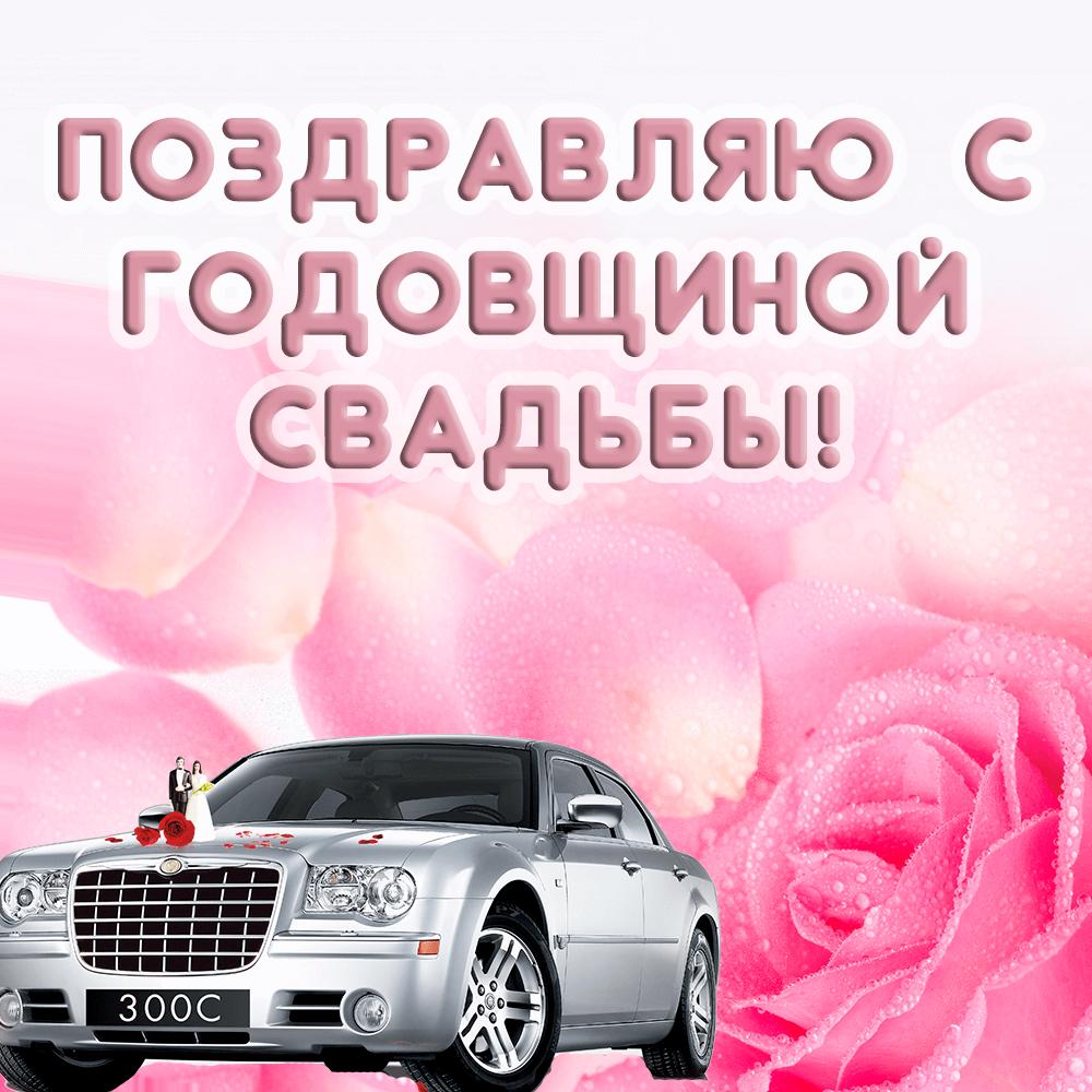 Открытка с крутой машиной на годовщину свадьбы