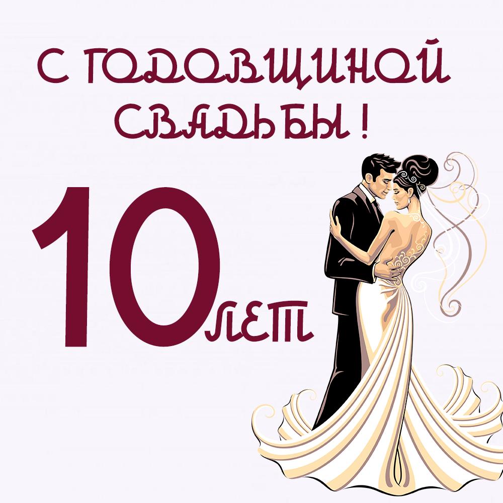 """Поздравительная открытка """"10 лет!"""""""