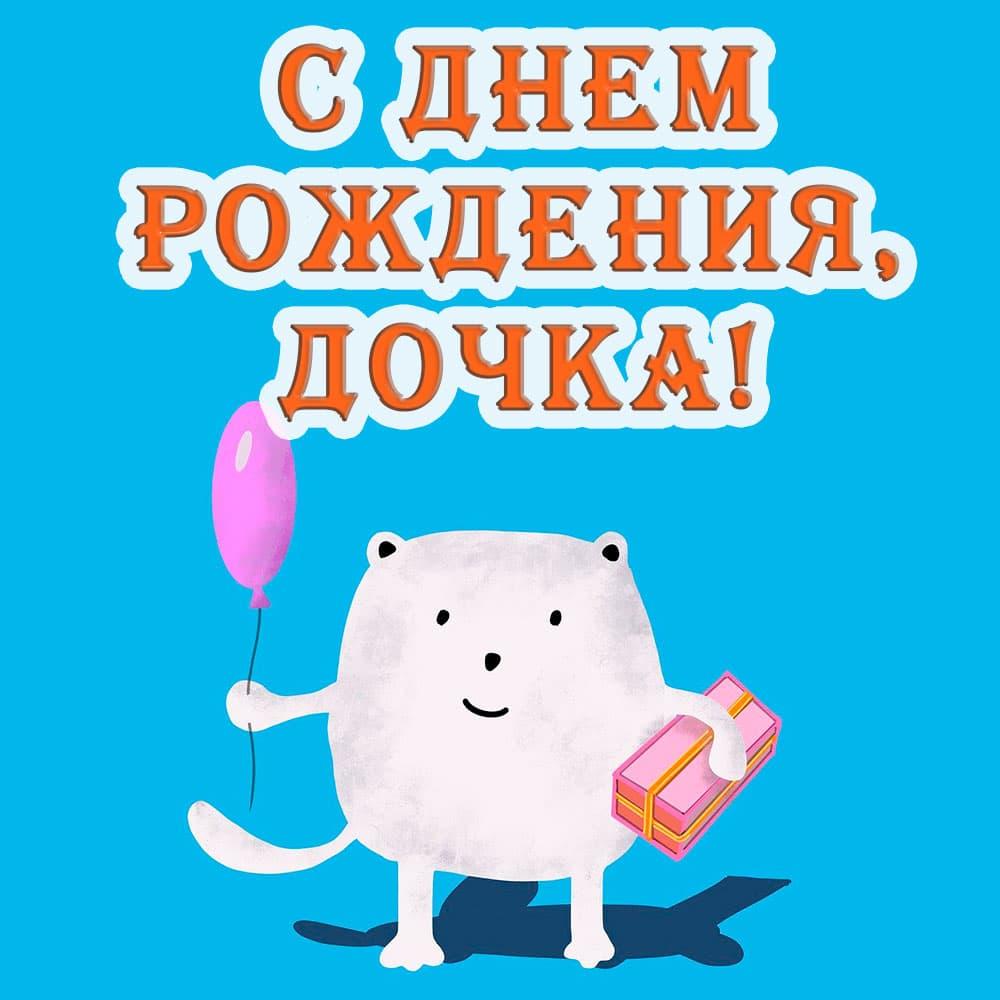 Забавная открытка дочери с днем рождения