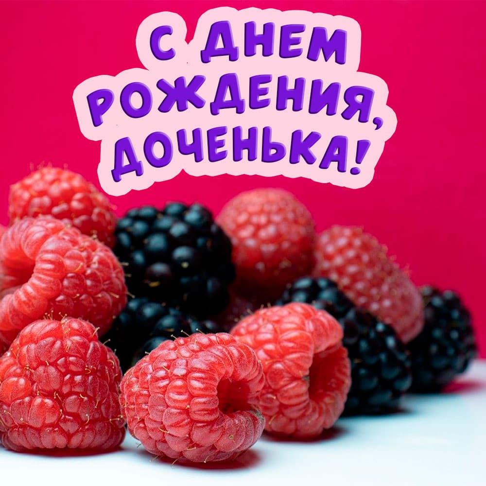 Открытка дочери с ягодами