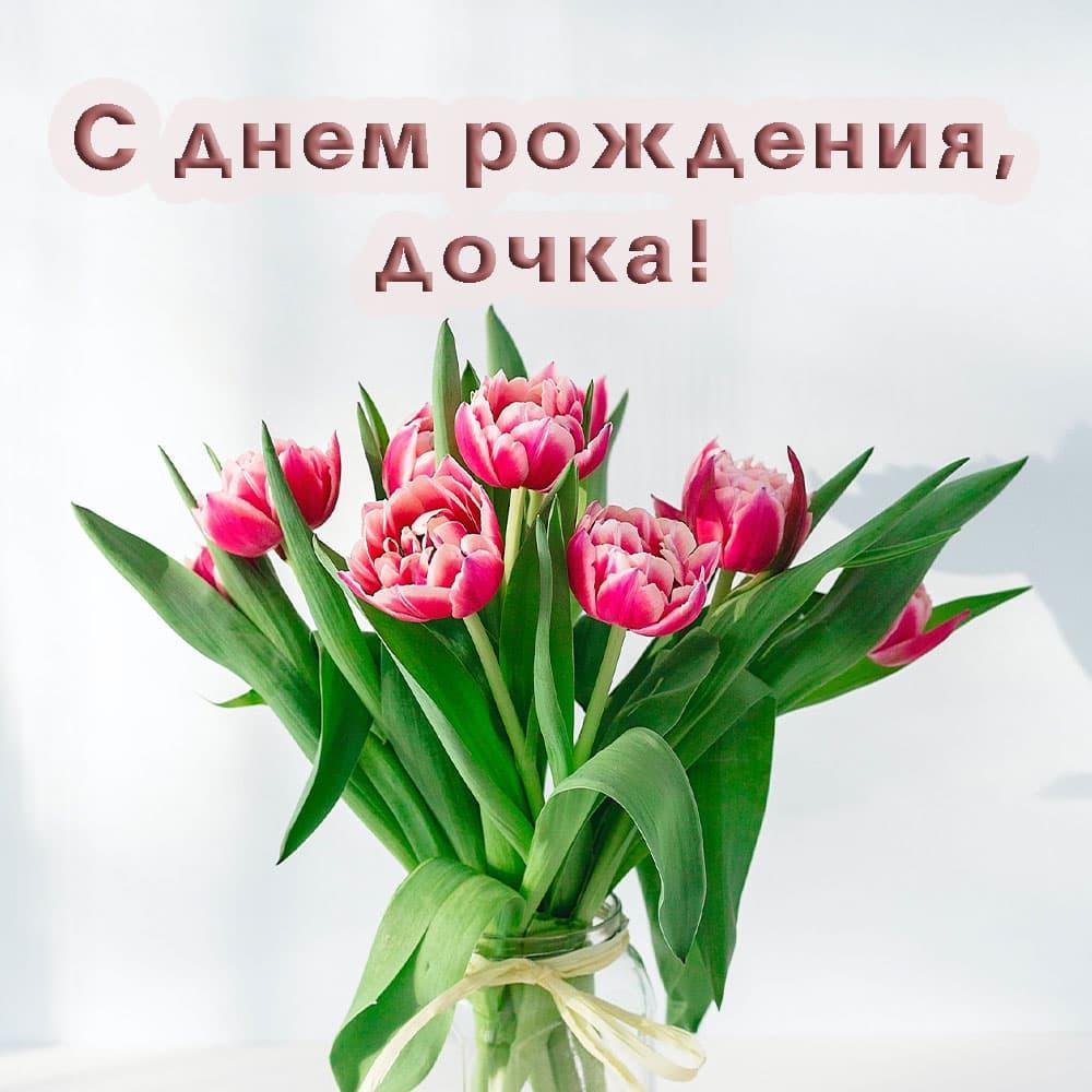 Открытка дочке с тюльпанами