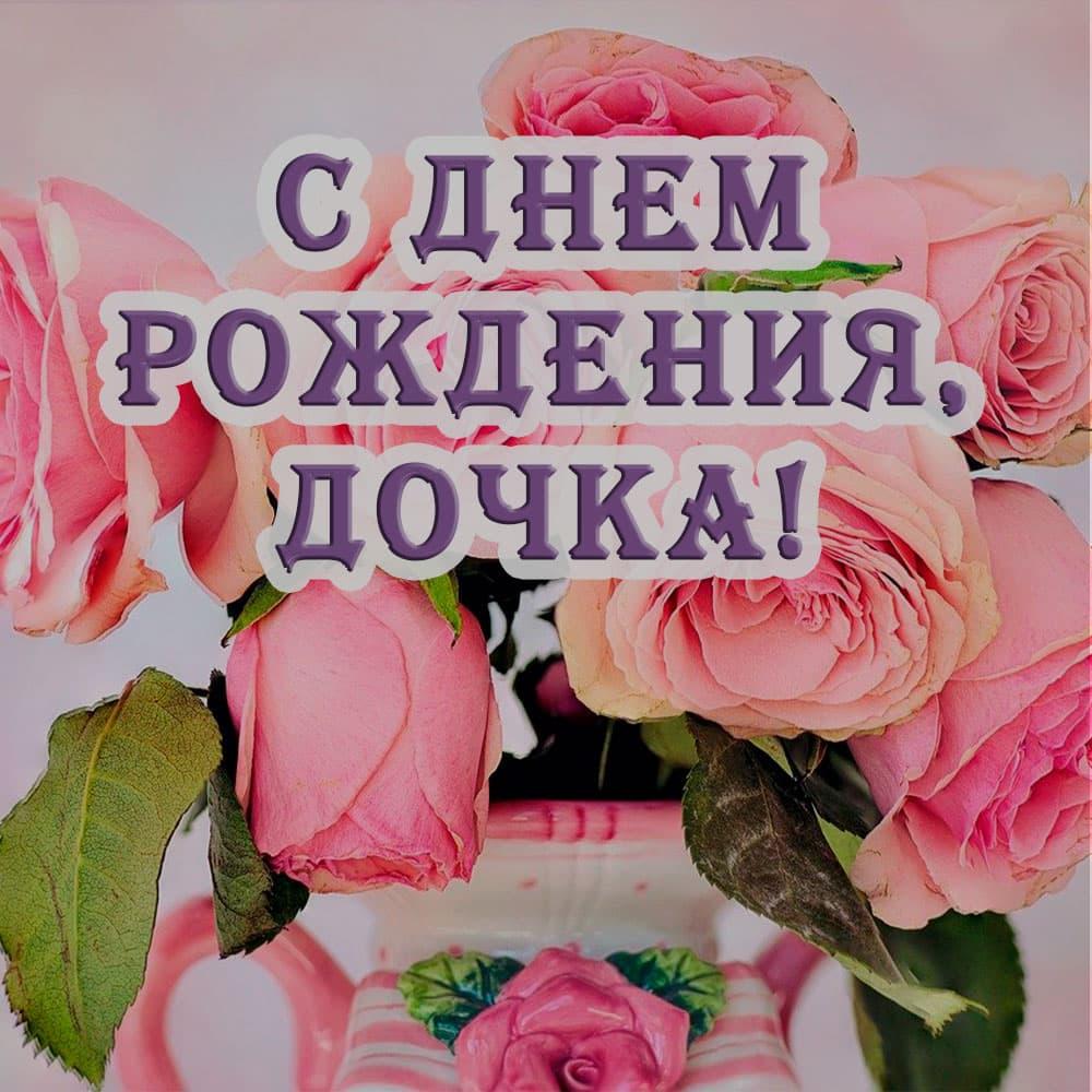 Открытка от папы дочери с цветами.