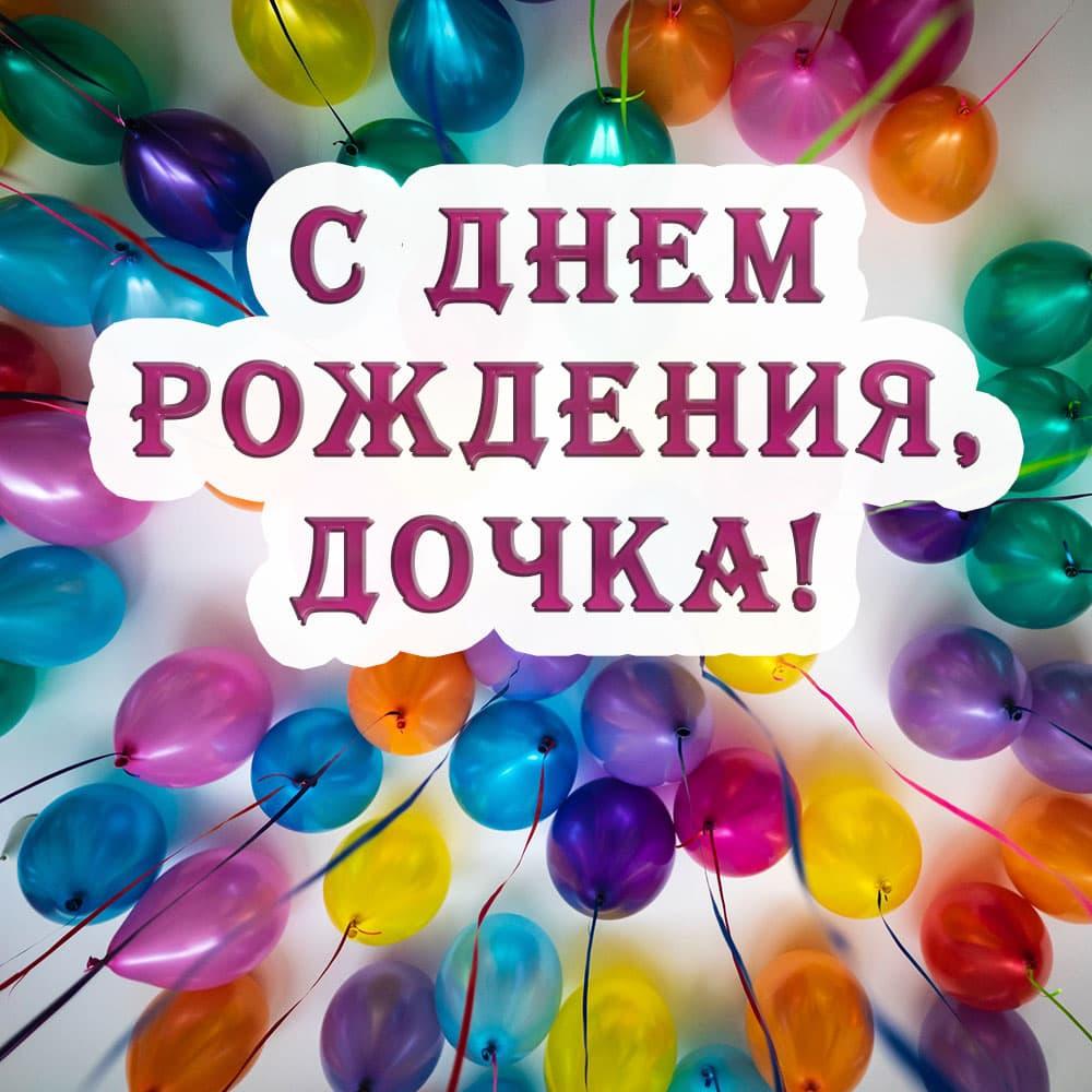 Открытка-поздравление с шарами дочери