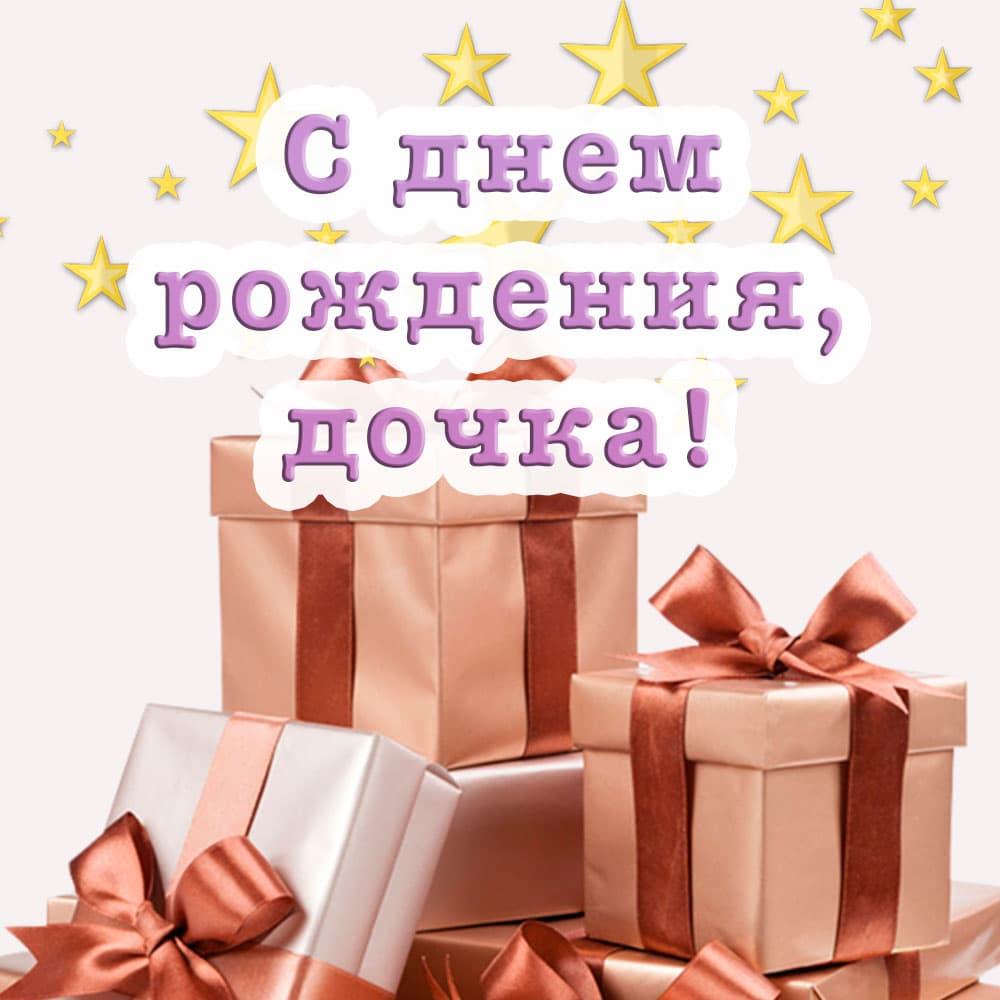 Поздравление дочери на фоне подарков