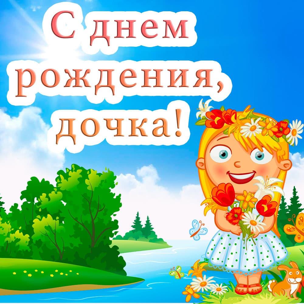 Позитивная открытка для дочери