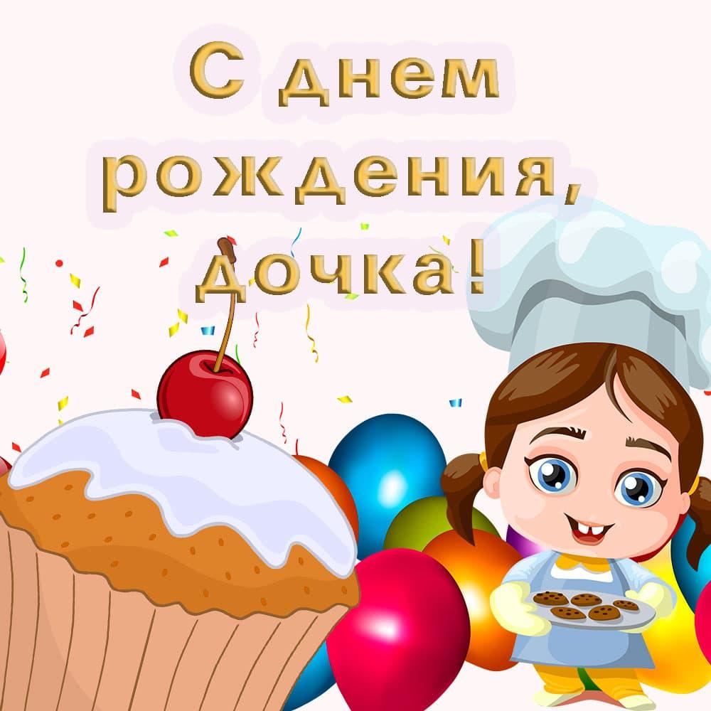 Роскошная открытка дочке на день рождения