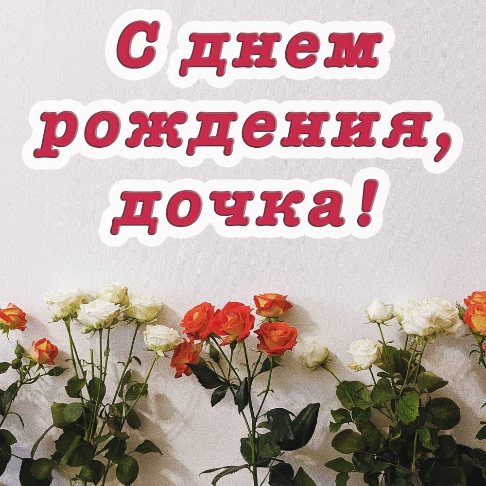Цветочная открытка дочери