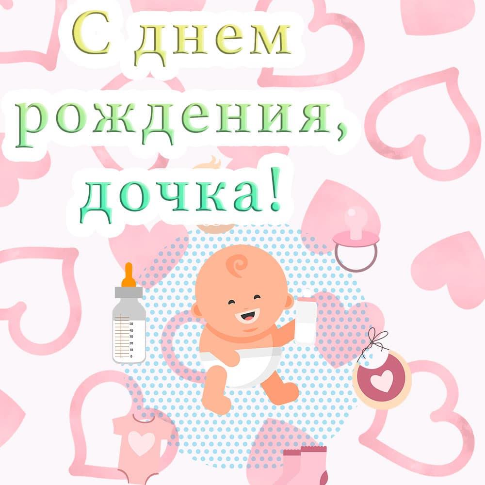 Чудесная открытка с поздравлением дочери