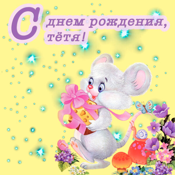 Милый мышонок на открытке тете